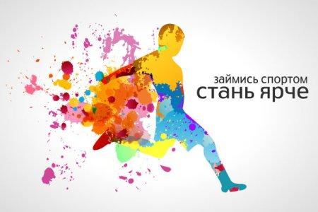 """Старт Всероссийского конкурса """"Займись спортом!"""""""