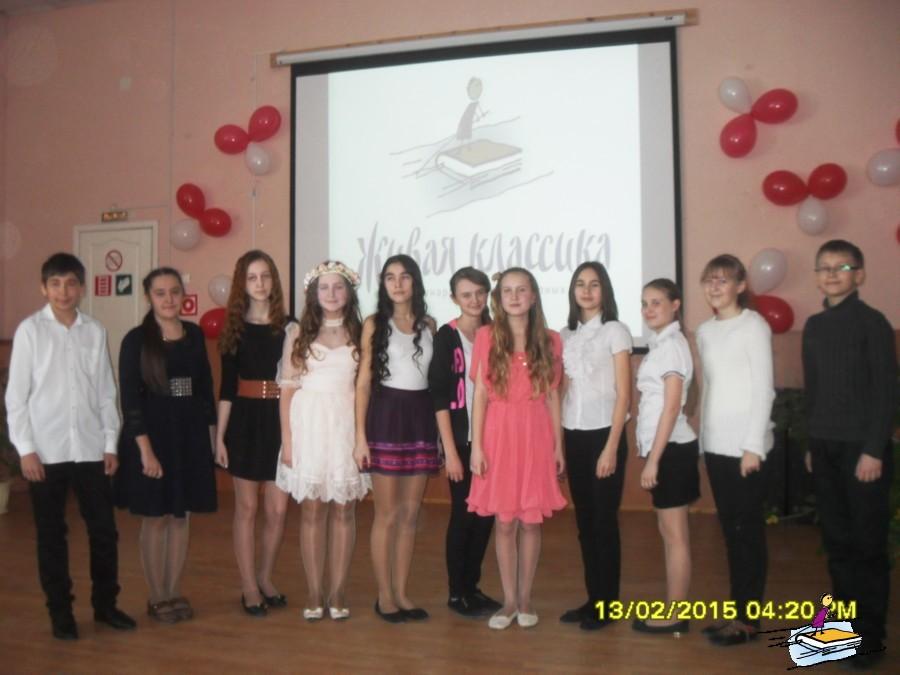 Конкурс чтецов, в рамках школьного этапа  конкурса «Живая классика»