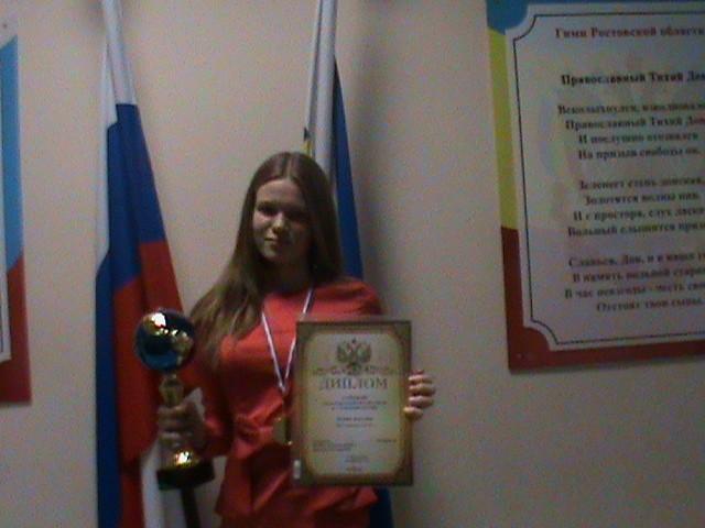 Региональный конкурс «Я гражданин России».