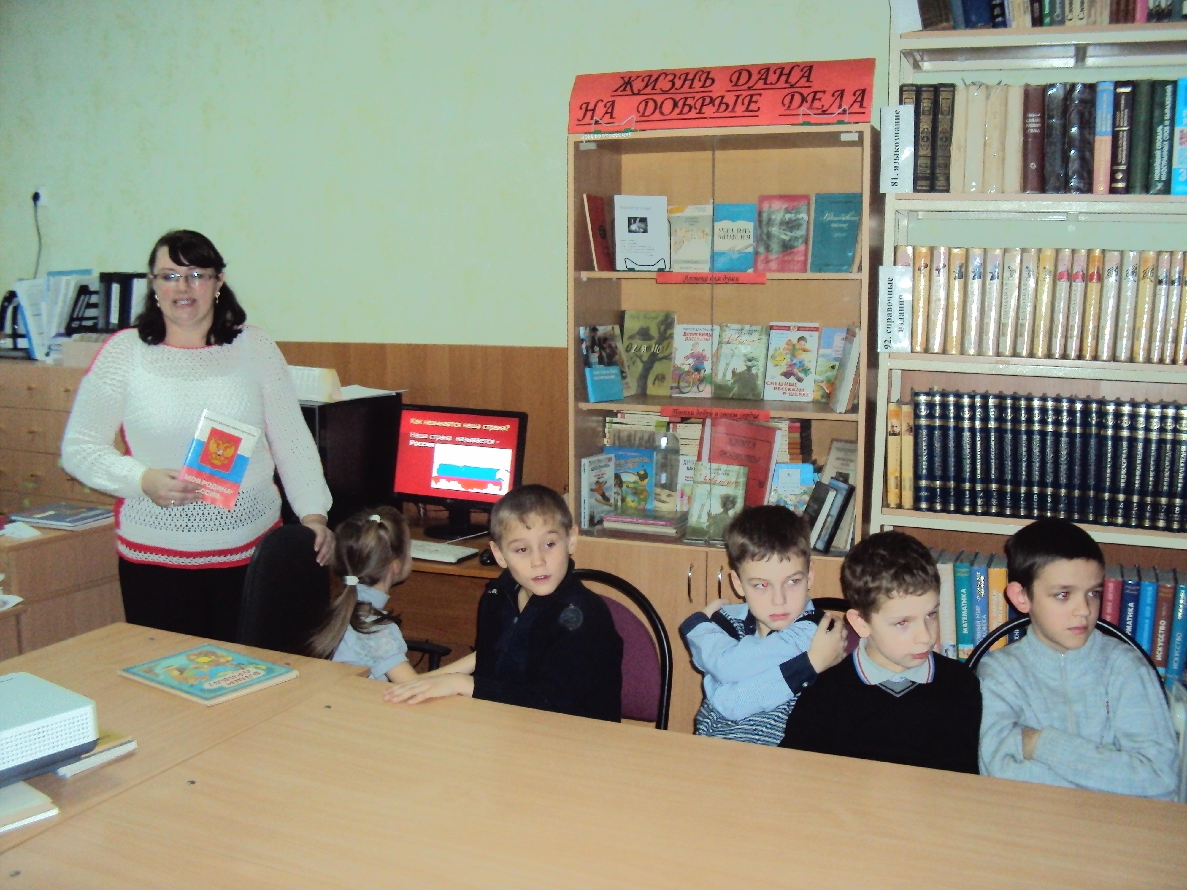Классный час «Символы России» во 2в классе