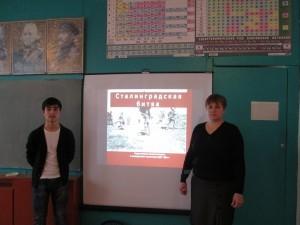урок в 9 кл.- уроки Сталинградской битвы...
