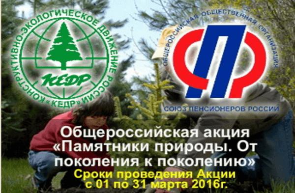 Общероссийская  акция «Памятники природы. От поколения к поколению»
