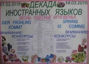 Декада иностранных языков «Весны чудесные мгновенья»