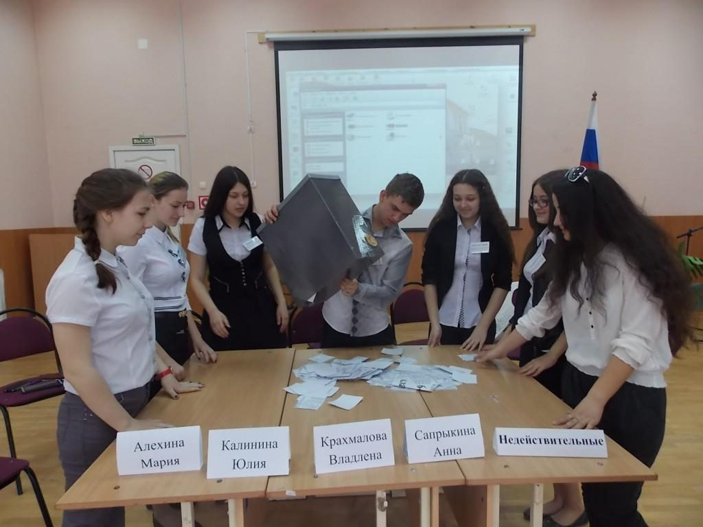 Выборы президента Детской организации школьного самоуправления «Наш дом»