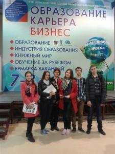 XIX Донской образовательный фестиваль – выставка «Образование. Карьера. Бизнес»