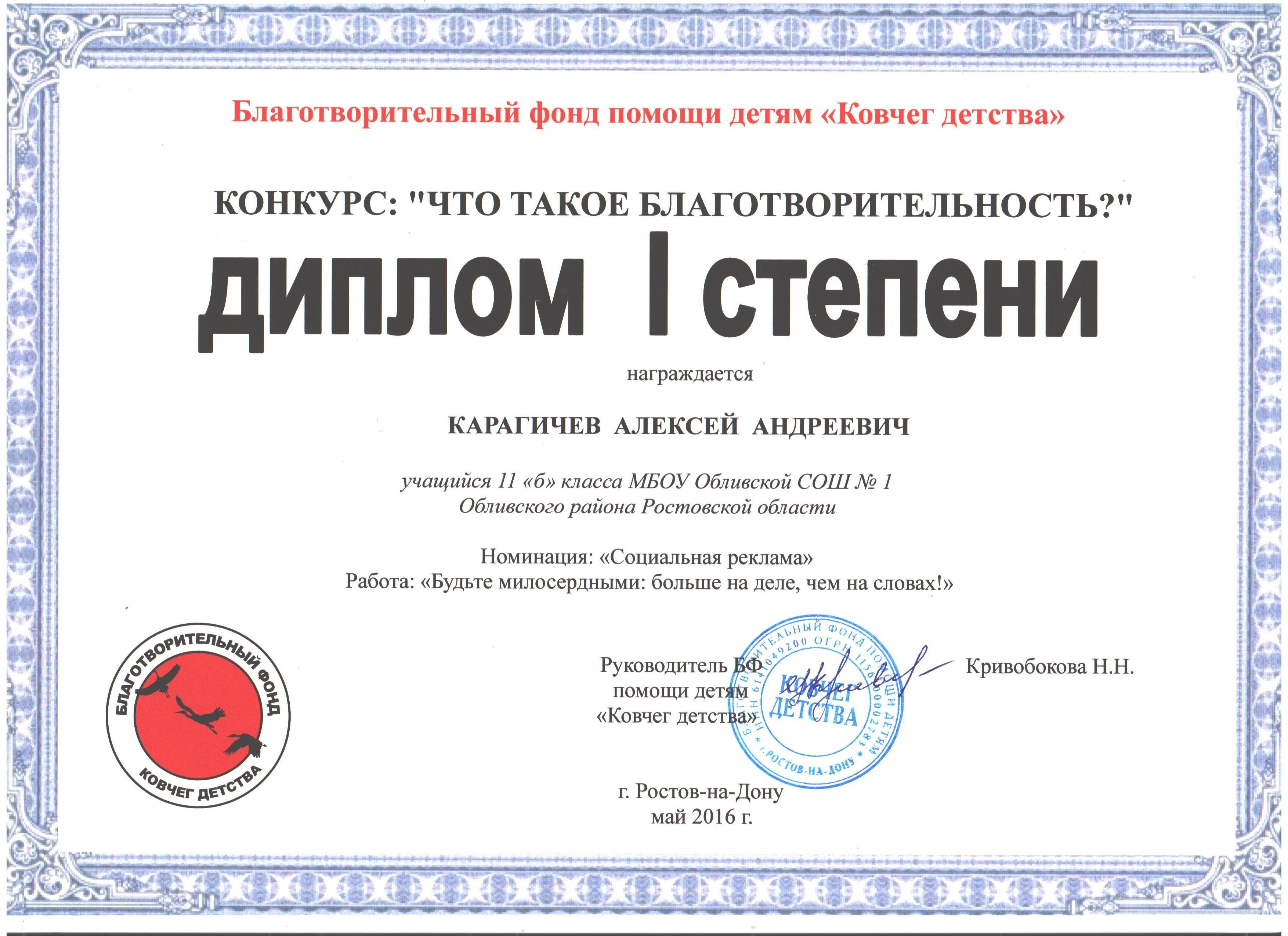 Карагичев Алексей