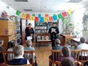 Посвящение первоклассников в читатели