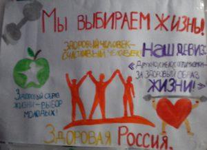II Всероссийская акция «СТОП ВИЧ/СПИД»