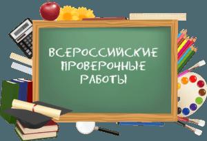 Всероссийские проверочные работы в 4, 5, 11 классах пройдут в апреле-мае 2017 года