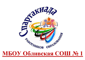 Спартакиада-2016