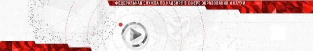 Рособрнадзор подготовил видеоролик об оценочных процедурах в образовании