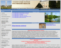 Администрация Обливского района