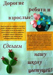 Акция «Подари цветок школе»!