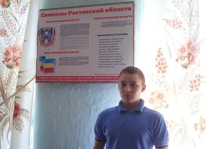 «Мой край Донской»