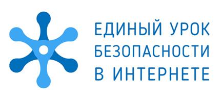 В Российских школах проходит Единый урок по безопасности в Интернет