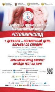 Всероссийская акция «СТОП ВИЧ/СПИД», посвящённая  Всемирному дню борьбы со СПИДом