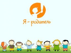 Интернет-портал «Я – родитель»