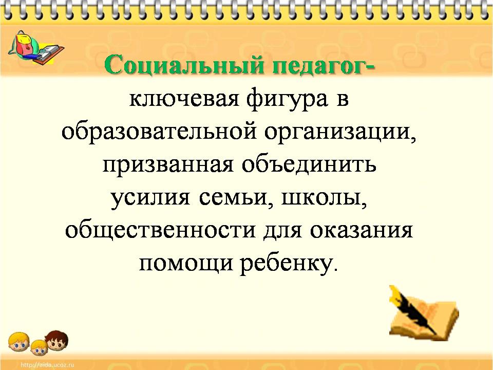 Социальный педагог