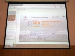 Всероссийская акция «100 баллов для победы» в МБОУ  Обливской СОШ № 1