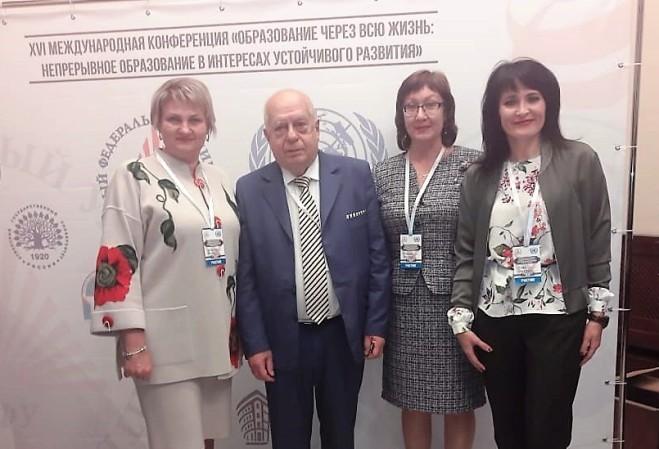 XVI Международная конференция «Образование через всю жизнь: непрерывное образование в интересах устойчивого развития»
