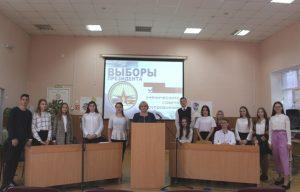 «Выборы президента школьного самоуправления»