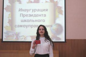 Инаугурация Президента ученического самоуправления