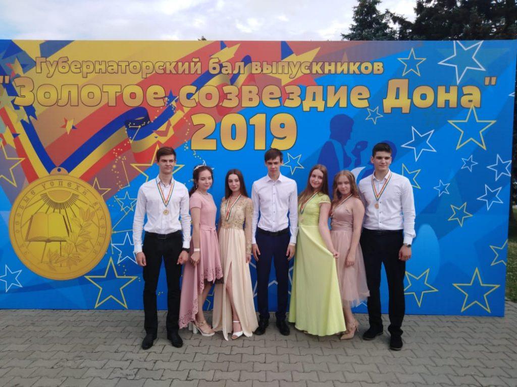 Губернаторский бал «Золотое созвездие Дона-2019»