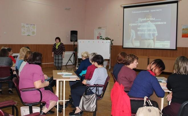Районный семинар — практикум «Проблемы нравственно-полового воспитания школьников»