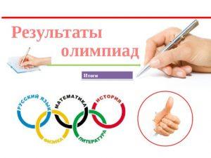 Результаты школьной олимпиады