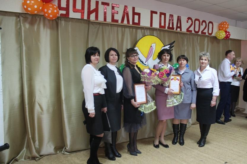 Учитель года – 2020