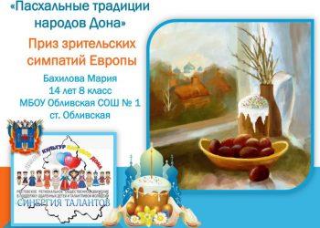 «Пасхальные традиции народов Дона»