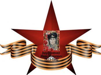 """Акция """"Красная звезда"""""""