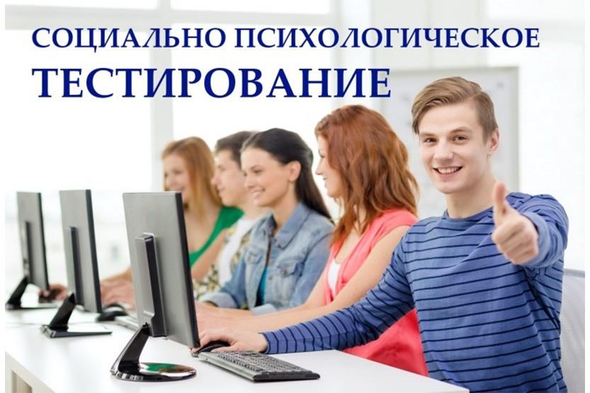 Социально-психологическое тестирование