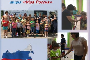 """ДЕНЬ РОССИИ в """"Росинке"""""""